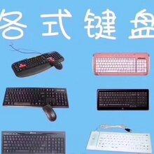 收购库存数码产品,手机,电脑,通讯,数码电器图片