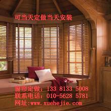北京酒仙桥定做窗帘酒仙桥窗帘安装各种窗帘图片