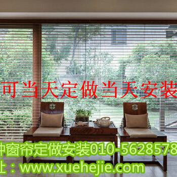 北京卷帘窗帘北京隔热窗帘办公室卷帘遮阳卷帘