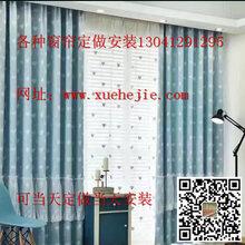 北京朝阳定做遮光窗帘_全遮光窗帘_遮光窗帘定做图片
