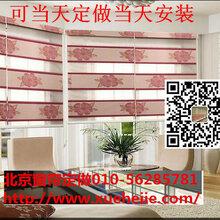 北京办公室窗帘办公室卷帘办公百叶窗帘图片