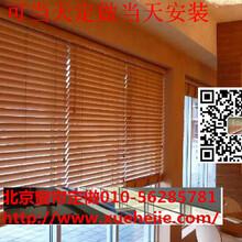 北京木百叶窗帘的应用