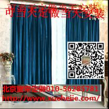 双井窗帘定做双井定做布艺窗帘定做安装遮光窗帘