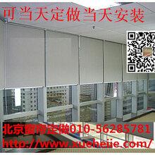 北京窗帘定做,北京办公窗帘,北京遮光窗帘,北京天棚帘图片