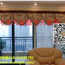 北京办公窗帘订做_办公窗帘厂家_定做办公窗帘图片