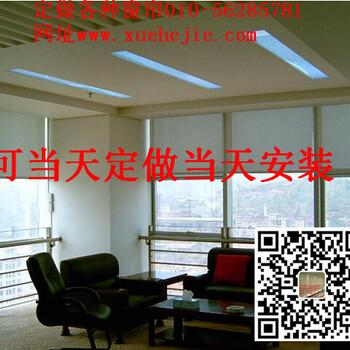 北京百叶窗帘定做竖百叶窗帘横百叶窗帘定制安装