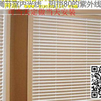 北京布百叶窗帘横百叶窗帘安装竖百叶窗帘上门测量图片