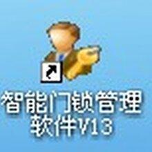 智能门锁管理软件V13注册码智能门锁管理软件V13授权号智能门锁管理软件V13注册号图片