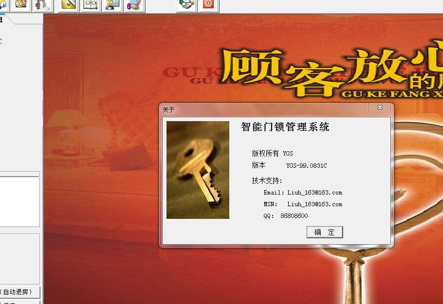 智能门锁管理系统房卡智能门锁管理系统感应卡