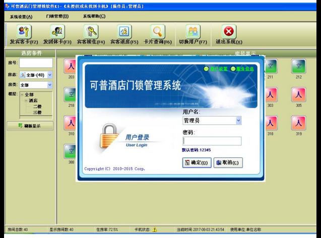 可普门锁软件K1房卡可普门锁软件K1感应卡可普门锁软件K1门卡