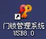 酒店智能门锁管理系统USB8.0版本注册酒店智能门锁管理系统USB8.0版本