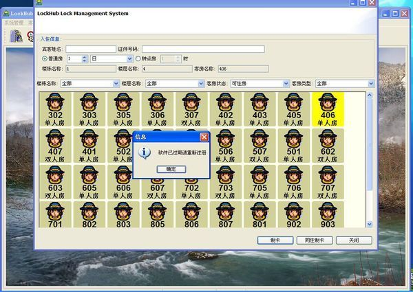 智能锁管理系统8.0注册码智能锁管理系统8.0授权码智能锁管理系统8.0房卡
