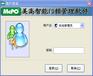 美高智能门锁管理软件房卡美高智能门锁管理软件注册美高智能门锁管理系统5.8C授权