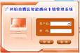 广州铂美酒店智能门锁管理系统门锁广州铂美酒店智能门锁管理系统房卡