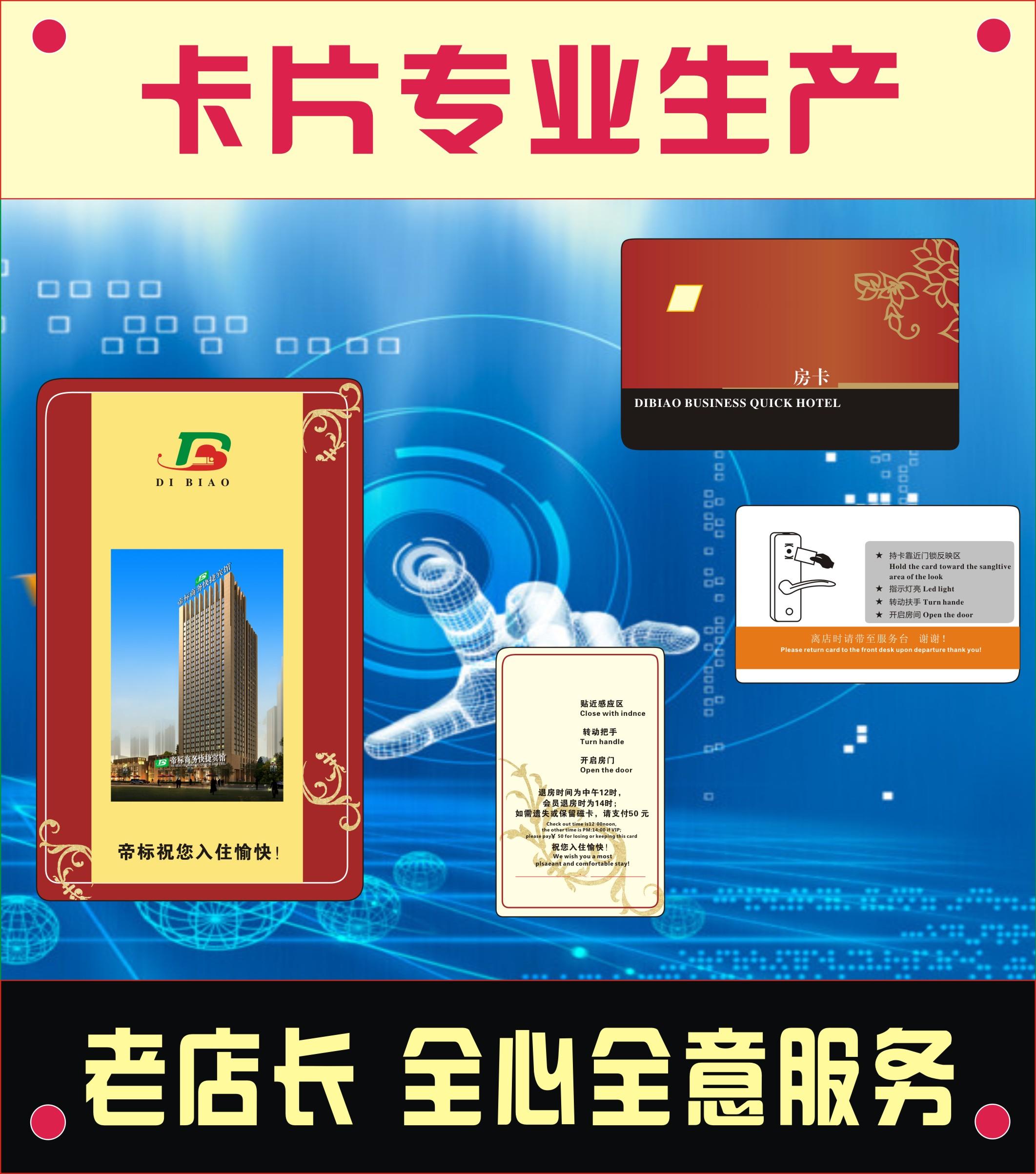 麦登RF门锁系统注册麦登RF门锁系统房卡麦登RF门锁系统授权