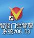 智能門鎖管理系統V06.03注冊碼智能門鎖管理系統V06.03房卡門鎖軟件注冊碼