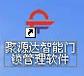 门锁系统注册码门锁软件注册码门锁软件要注册了哪时有门锁系统授权码