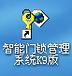 藍靈精門鎖軟件注冊碼藍靈精門鎖注冊碼藍靈精門鎖軟件授權碼