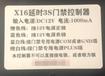 X16延時3S門禁控制器門鎖系統專用門禁控制器X16門鎖控制器讀頭
