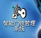賽福洛克門鎖管理系統香港賽福洛克有限公司賽福洛克門禁安防