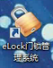 eLock門鎖管理系統注冊碼eLock門鎖管理系統授權卡eLock門鎖注冊