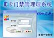IC門禁管理系統卡片小區IC門禁管理系統卡IC門禁管理系統讀卡器