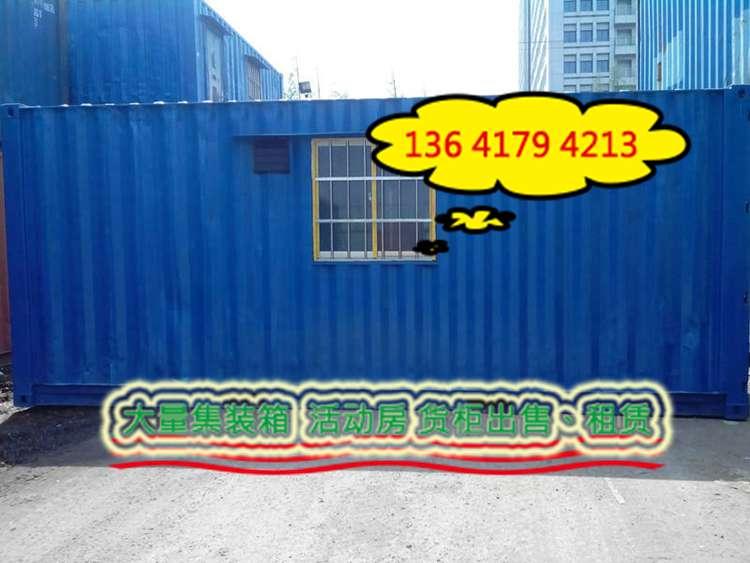 特价上海二手集装箱,二手货柜旧集装箱,集装箱活动房销售