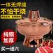 一体铜火锅纯紫铜加厚木炭铜火锅一体成型不怕干烧