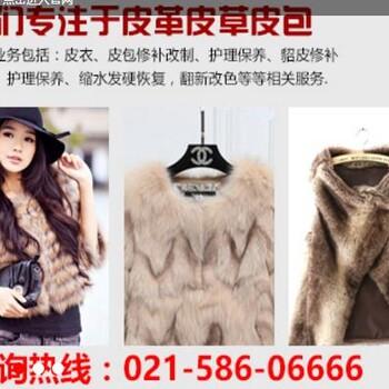 上海皮衣修补