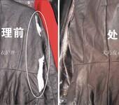 皮衣烂了怎么修补哪里可以修补皮衣