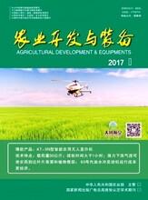 农业开发与装备杂志农业类期刊林业论文高级农艺师论文省级杂志