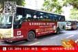 广州大巴车身广告制作,广州大巴展会车身广告制作安装