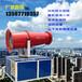 降尘喷雾机高射程工业除尘器可移动降温雾泡机