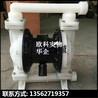 工程塑料氣動隔膜泵