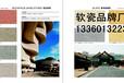 广东最大软瓷生产基地,中国软瓷性价比最高品牌