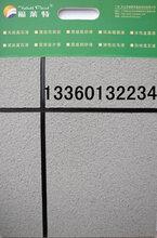 福莱特真石漆涂料一个平米多少钱图片