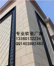 外墙软瓷砖厂家批发贵州柔性劈开砖价格