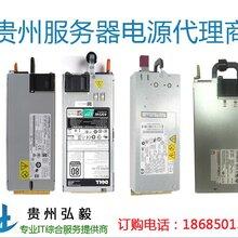 贵州贵阳服务器电源代理商_IBM联想戴尔惠普华为服务器电源配件图片