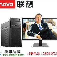 貴州貴陽聯想M415臺式機電腦代理商_貴陽聯想啟天揚天臺式電腦專賣店圖片