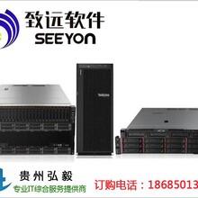 貴州貴陽致遠OA服務器硬件配置報價方案代理商_歡迎咨詢!圖片