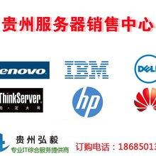 贵阳服务器内存代理商_专卖店_联想IBM惠普戴尔华为服务器内存图片