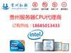 貴陽英特爾至強CPU處理器代理商_XEON處理器貴陽專賣店