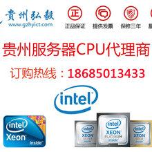 贵阳英特尔至强CPU处理器代理商_XEON处理器贵阳专卖店