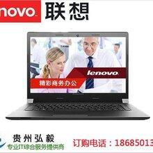 贵阳联想小新潮7000笔记本电脑专卖店代理商促销图片