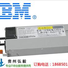 貴陽IBM服務器電源代理商_IBM電源貴陽專賣店圖片