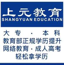 成人中专,高起专,专升本,嘉兴学历教育报名中心