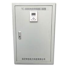 TC-3000光伏并网接口,光伏并网柜最新优惠活动