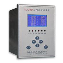 首选保定特创,优质充电桩逆功率监控保护装置电话,原理