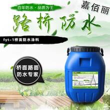 厂家直销BCS溶剂型橡胶沥青防水涂料路桥专用水乳改性沥青图片
