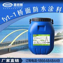 FYT防水涂料哪个厂家最便宜质量最好路桥道桥防水公路防水涂料图片